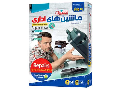 مجموعه آموزشی تعمیر ماشین های اداری